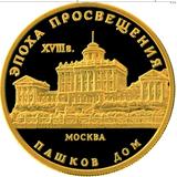 50 рублей 1992 Дом Пашкова, фото 1