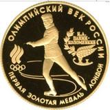 50 рублей 1993 Первая золотая медаль, фото 1