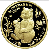 50 рублей 1993 Бурый медведь, фото 1