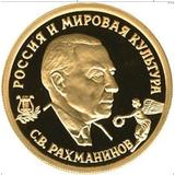 50 рублей 1993 С.В.Рахманинов, фото 1