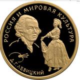 50 рублей 1994 Д.Г. Левицкий, фото 1