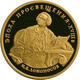 100 рублей 1992 М.В. Ломоносов, фото 1