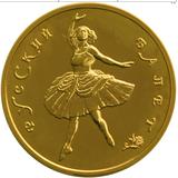 100 рублей 1993 Русский балет, фото 1