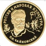 100 рублей 1993 П.И.Чайковский, фото 1