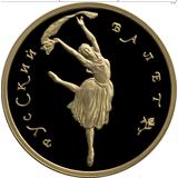 100 рублей 1994 Русский балет, фото 1