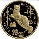 100 рублей 1994 Соболь, фото 1