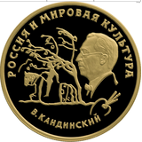 100 рублей 1994 В. В. Кандинский, фото 1