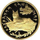 100 рублей 1995 Рысь, фото 1