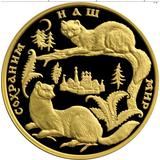 200 рублей 1994 Соболь, фото 1