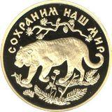 200 рублей 1996 Амурский тигр, фото 1