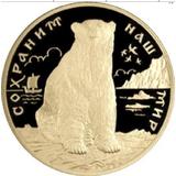 200 рублей 1997 Полярный медведь, фото 1