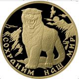 200 рублей 2000 Снежный барс, фото 1