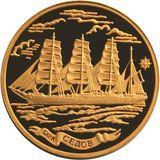 1 000 рублей 2001 Барк «Седов», фото 1