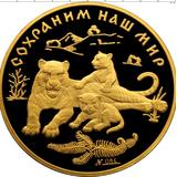 10 000 рублей 1996 Амурский тигр, фото 1