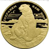 10 000 рублей 1997 Полярный медведь, фото 1