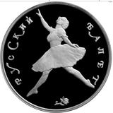 150 рублей 1993 Русский балет, фото 1