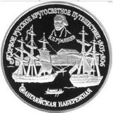 150 рублей 1993 Английская набережная в С. Петербурге, фото 1