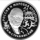 150 рублей 1993 И.Ф.Стравинский, фото 1
