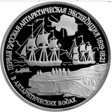 150 рублей 1994 Первая русская антарктическая экспедиция, фото 1