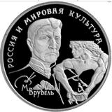 150 рублей 1994 М.А. Врубель, фото 1