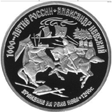 150 рублей 1995 Александр Невский, фото 1
