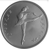 5 рублей 1993 Русский балет, фото 1