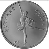 5 рублей 1994 Русский балет, фото 1