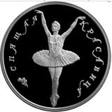 5 рублей 1995 Спящая красавица, фото 1