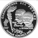 10 рублей 1993 Первый конгресс МОК, фото 1