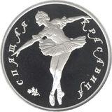10 рублей 1995 Спящая красавица, фото 1