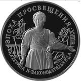 25 рублей 1992 Екатерина II. Законодательница, фото 1
