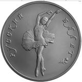 25 рублей 1993 Русский балет, фото 1