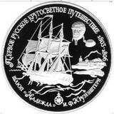"""25 рублей 1993 Шлюп """"Надежда"""", фото 1"""