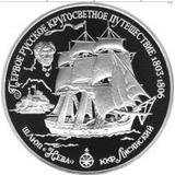 """25 рублей 1993 Шлюп """"Нева"""", фото 1"""