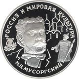 25 рублей 1993 М.П.Мусоргский, фото 1