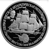 25 рублей 1994 Первая русская антарктическая экспедиция, фото 1