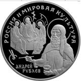 25 рублей 1994 А. Рублёв, фото 1