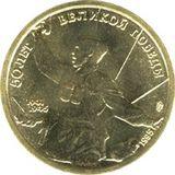 5 рублей 1995 50 лет Великой Победы, фото 1