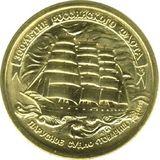 5 рублей 1996 300-летие Российского флота, фото 1