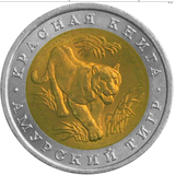 10 рублей 1992 Амурский тигр, фото 1