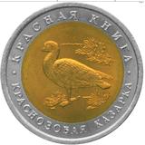 10 рублей 1992 Краснозобая казарка, фото 1