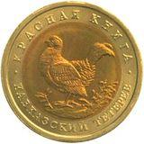 50 рублей 1993 Кавказский тетерев, фото 1