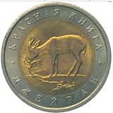 50 рублей 1994 Джейран, фото 1