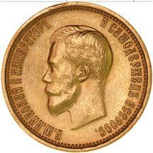 10 рублей 1899 года, фото 1