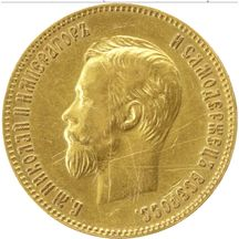 10 рублей 1901 года, фото 1