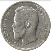 50 копеек 1910 года, фото 1