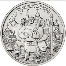 25 рублей 2017 Три богатыря, фото 1