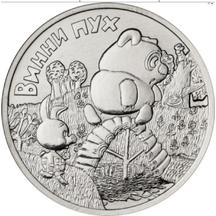 25 рублей 2017 Винни Пух, фото 1