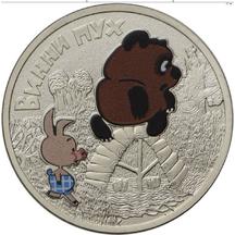 25 рублей 2017 Винни Пух (в специальном исполнении), фото 1