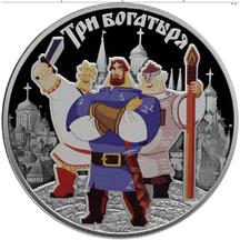 3 рубля 2017 Три богатыря, фото 1